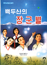 Cover from a North Korean comic